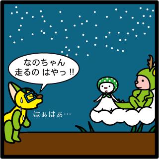 森野さかなのおひさま日記-211
