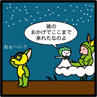 森野さかなのおひさま日記-213