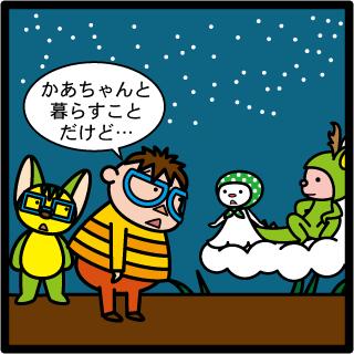 森野さかなのおひさま日記-222