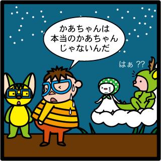森野さかなのおひさま日記-223
