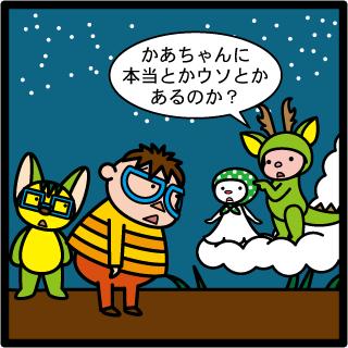 森野さかなのおひさま日記-224