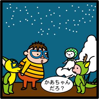 森野さかなのおひさま日記-226