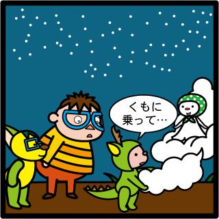 森野さかなのおひさま日記-227
