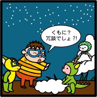 森野さかなのおひさま日記-229