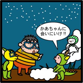 森野さかなのおひさま日記-232