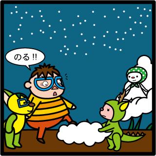森野さかなのおひさま日記-236