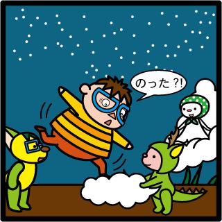 森野さかなのおひさま日記-237