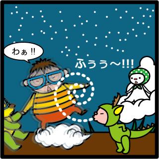 森野さかなのおひさま日記-239
