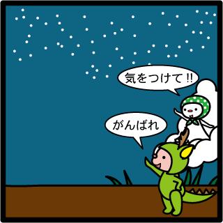 森野さかなのおひさま日記-240
