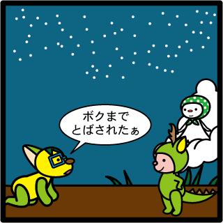 森野さかなのおひさま日記-241