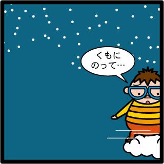 森野さかなのおひさま日記-243
