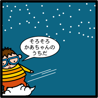 森野さかなのおひさま日記-248