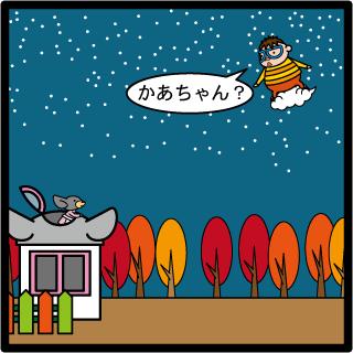 森野さかなのおひさま日記-250