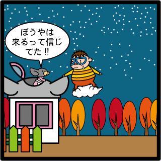 森野さかなのおひさま日記-253