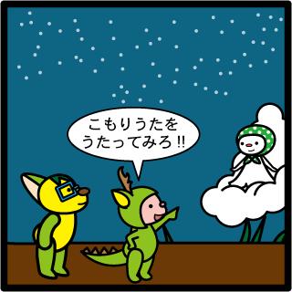 森野さかなのおひさま日記-258