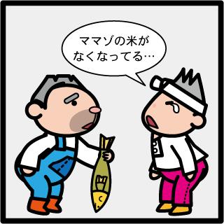 森野さかなのおひさま日記-018