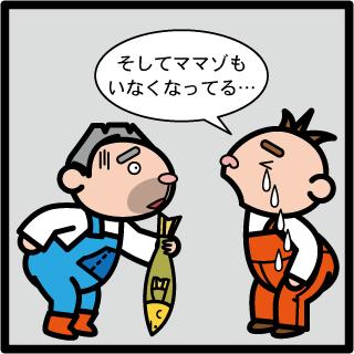 森野さかなのおひさま日記-019
