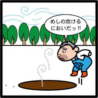 森野さかなのおひさま日記-042