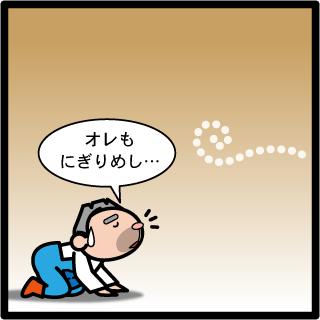 森野さかなのおひさま日記-078