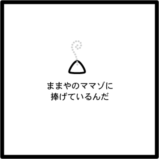 森野さかなのおひさま日記-109