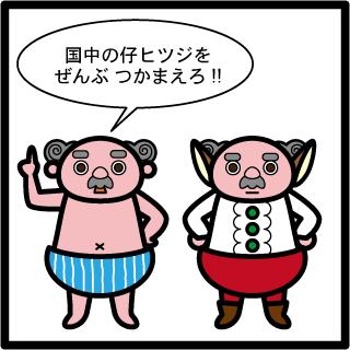森野さかなのおひさま日記-045
