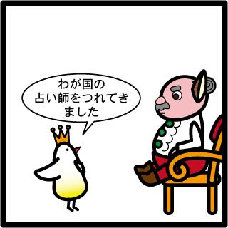 森野さかなのおひさま日記-068