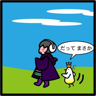 森野さかなのおひさま日記-110