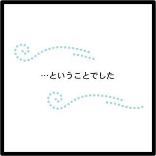森野さかなのおひさま日記-155