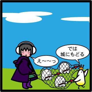 森野さかなのおひさま日記-158