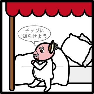 森野さかなのおひさま日記-194