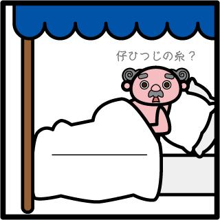 森野さかなのおひさま日記-199