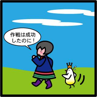 森野さかなのおひさま日記-242
