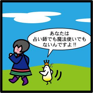 森野さかなのおひさま日記-244
