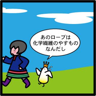 森野さかなのおひさま日記-245