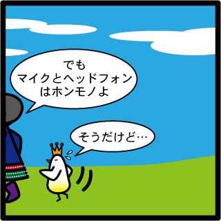 森野さかなのおひさま日記-246