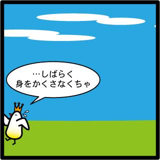 森野さかなのおひさま日記-247