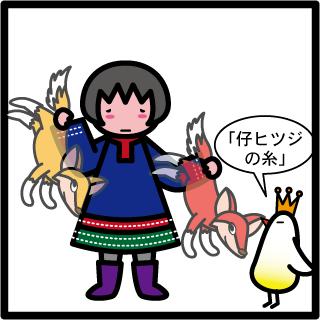 森野さかなのおひさま日記-04