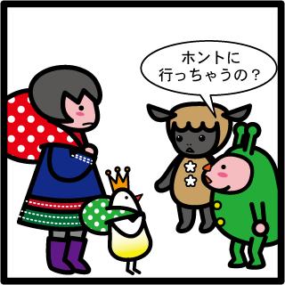 森野さかなのおひさま日記-249