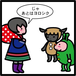 森野さかなのおひさま日記-254