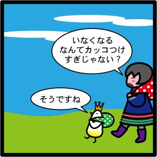森野さかなのおひさま日記-260