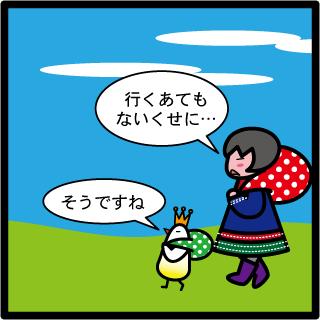 森野さかなのおひさま日記-261