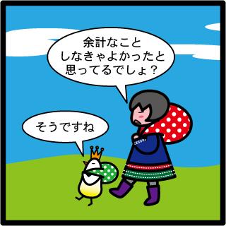 森野さかなのおひさま日記-262