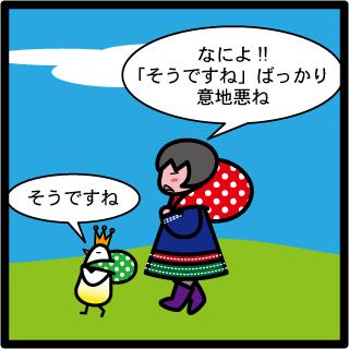 森野さかなのおひさま日記-263