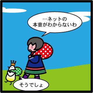 森野さかなのおひさま日記-264