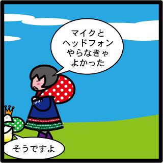 森野さかなのおひさま日記-265