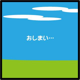 森野さかなのおひさま日記-267