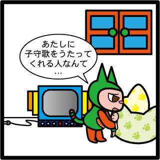 森野さかなのおひさま日記-044