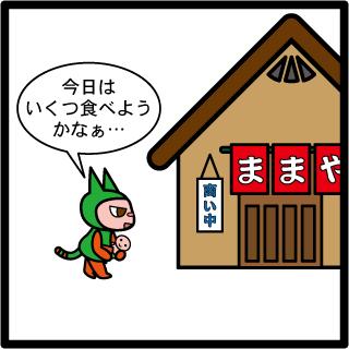 絵本作家 森野さかなのおひさま日記-1