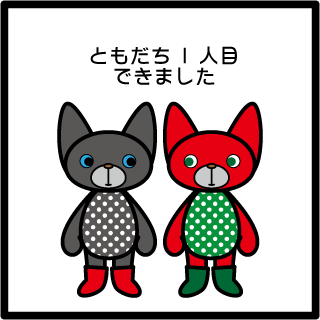 絵本作家 森野さかなのおひさま日記-10