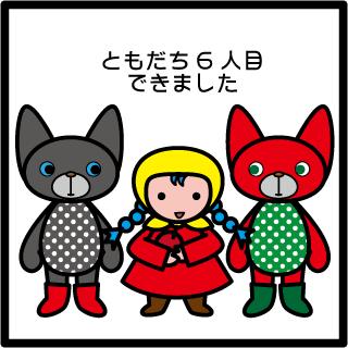 絵本作家 森野さかなのおひさま日記-11